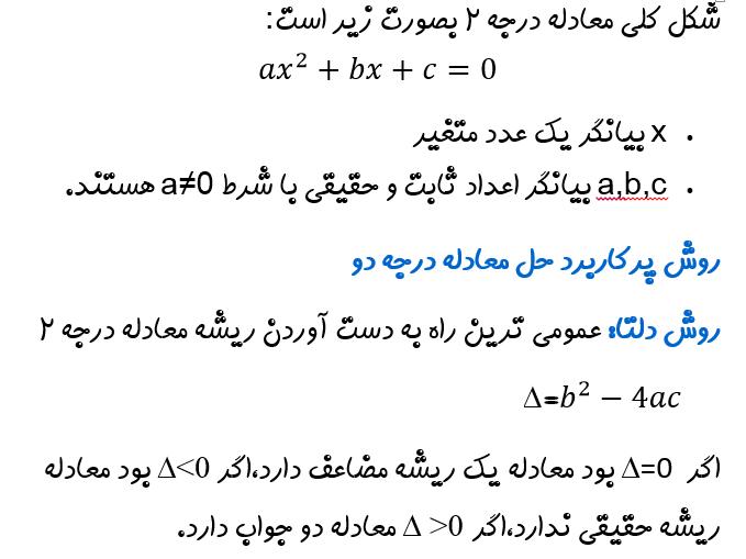 روش به دست اوردن معادله درجه 2