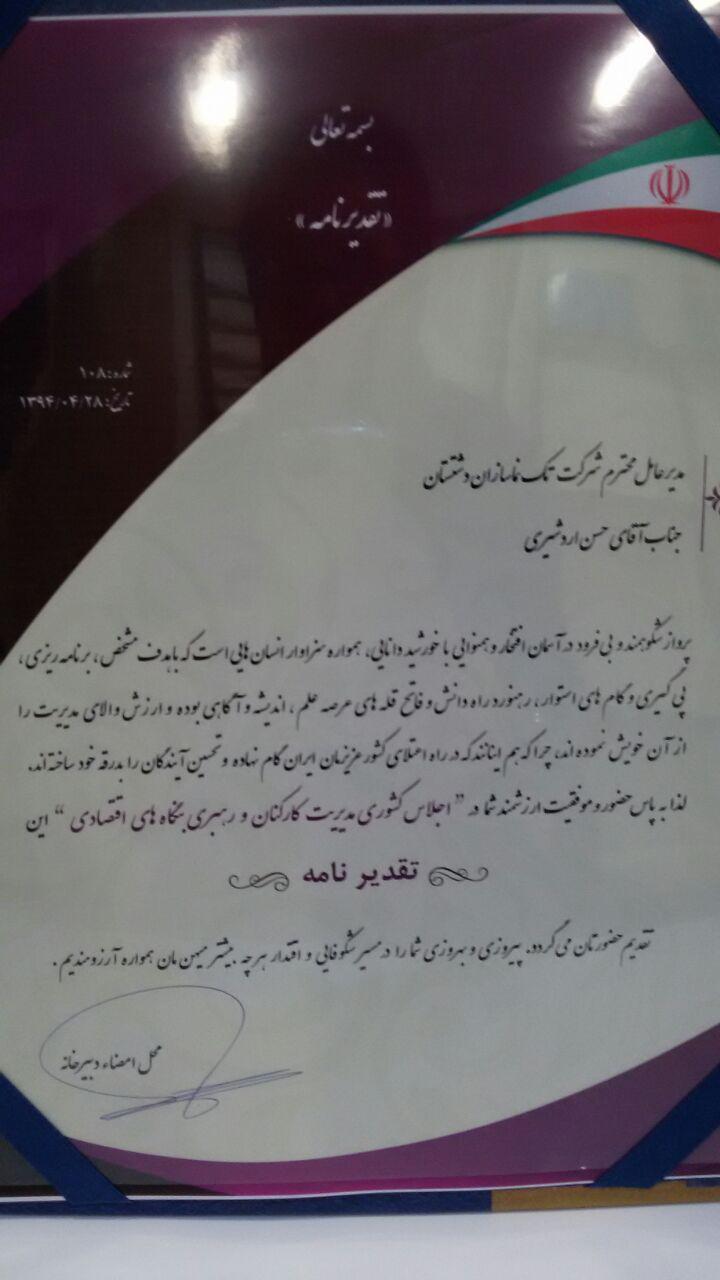 افتخارات شرکت تیک نماسازان دشتستان