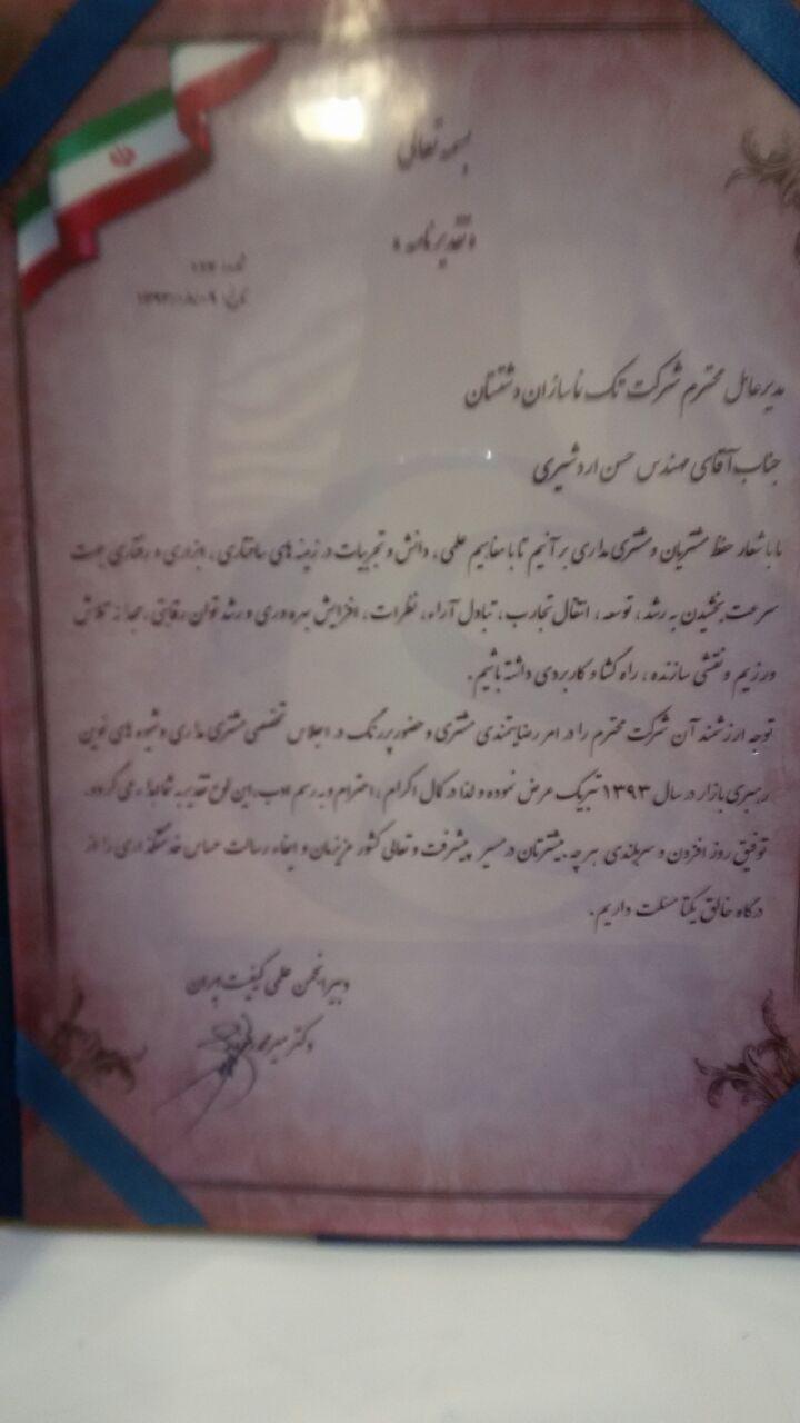 شرکت تک نماسازان دشتستان